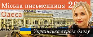 Zum ukrainischen Blog